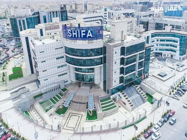 مستشفى الشفاء التجمع الخامس