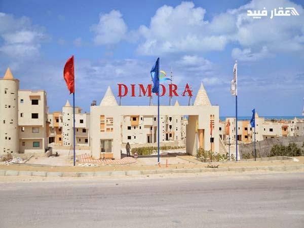 قرية ديمورا الساحل الشمالى